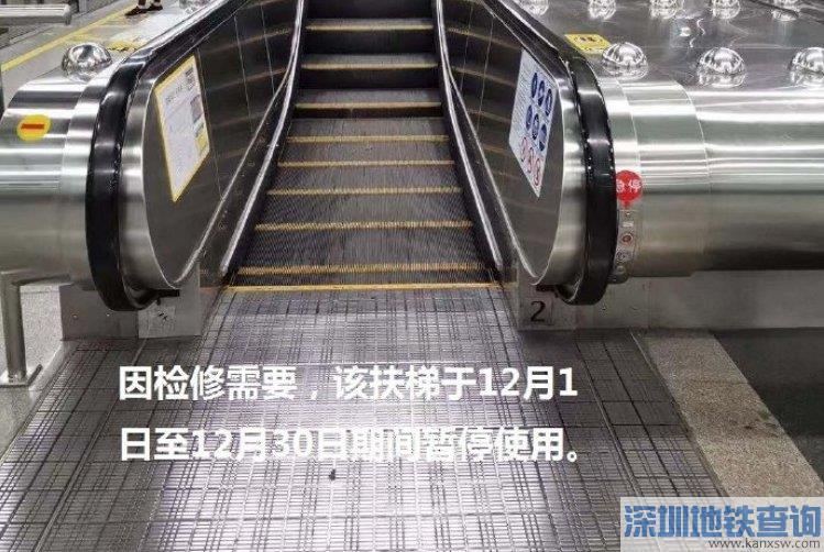 广州地铁1号线部分站点扶梯2019年12月1日-30日暂停服务