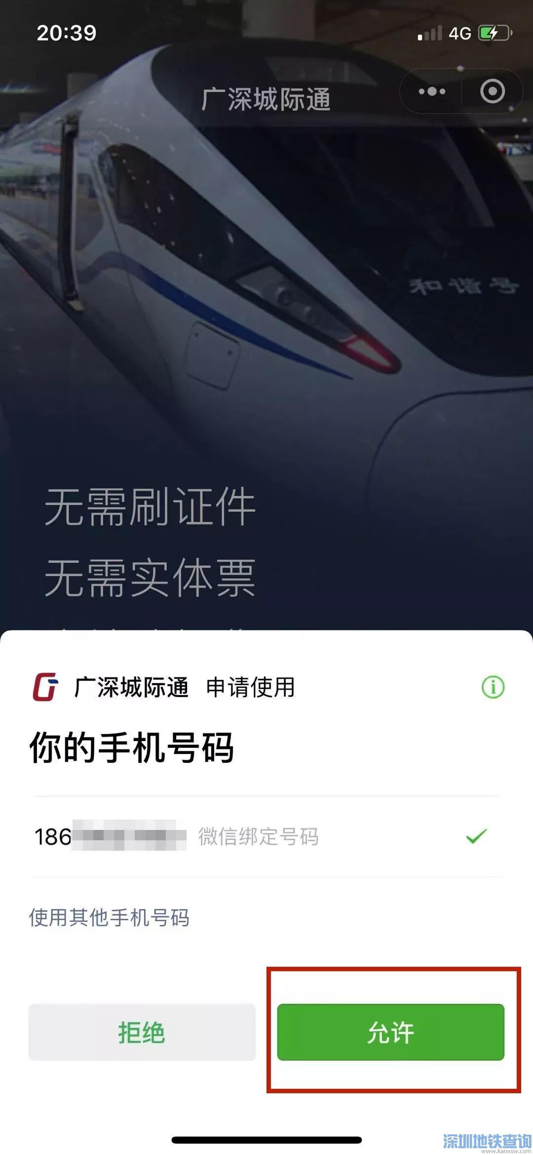 广深城际铁路微信支付扫码乘车图文操作流程一览