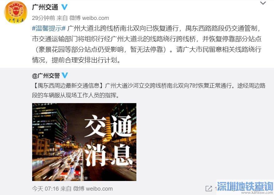 广州地铁11号线塌方 40条公交线路2019年12月1日临时调整