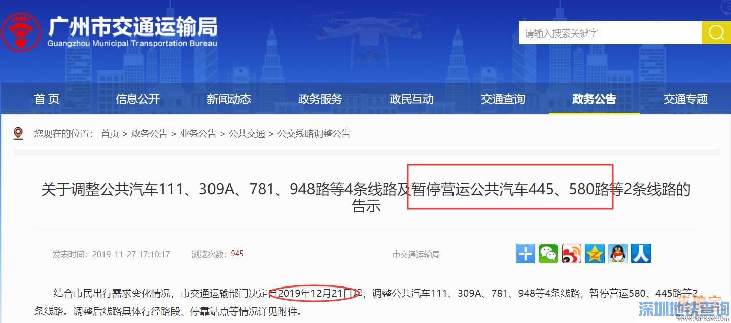 2019年12月21日起广州580路公交车路线暂停营运