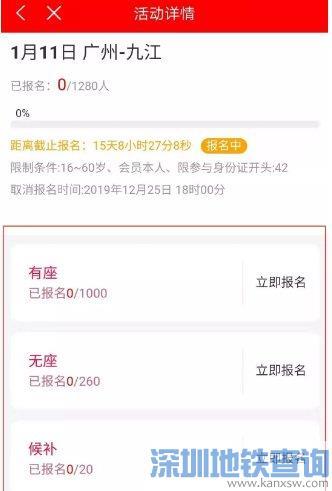深圳2020免费春运火车票抢票入口、申请详细流程图文教程