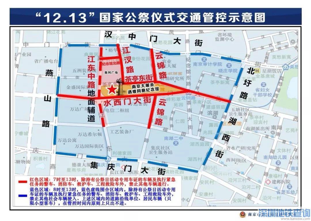 南京2019国家公祭日交通管制路段时间段一览