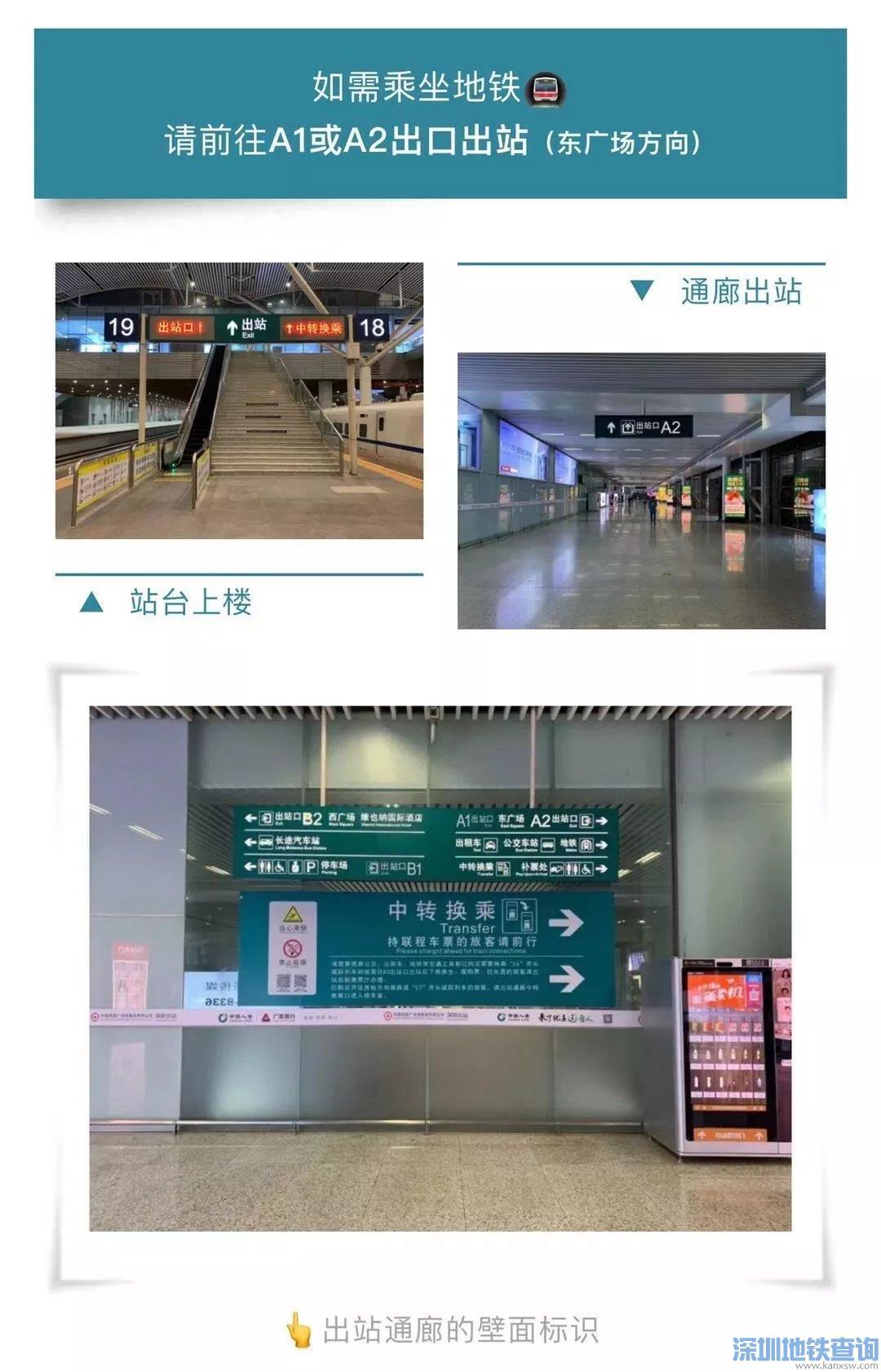 坐高铁到深圳北站后换乘地铁怎么走?乘坐公交从哪个出站口出?要去哪里打车?附地铁、公交、出租车换乘接驳方式