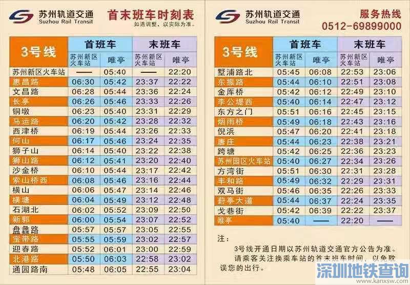 苏州地铁3号线沿线各站点最新首末班车运营时刻表