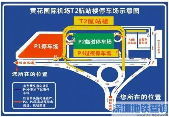 长沙黄花机场停车场2020最新收费标准