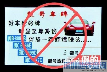 广州交警2019年12月18日起将投放一批小汽车车牌新号段