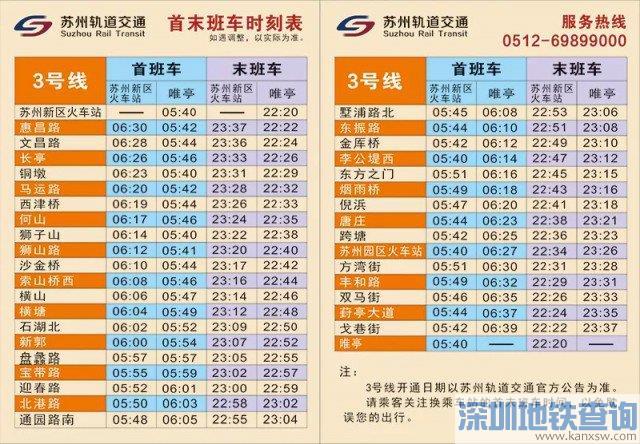苏州地铁3号线沿线各站首末班车发车时间