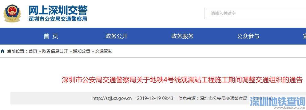 深圳平安路(观澜大道路口段)近日起封闭施工120天
