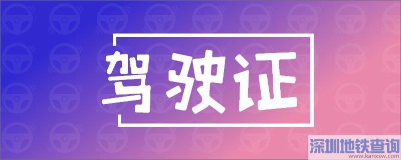 2020广州花都驾驶证换证体检医院名单一览