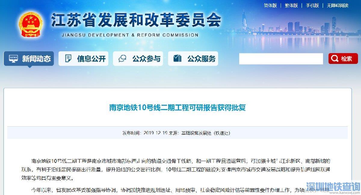 南京地铁10号线二期2019年12月最新消息进展:可行性研究报告获批复