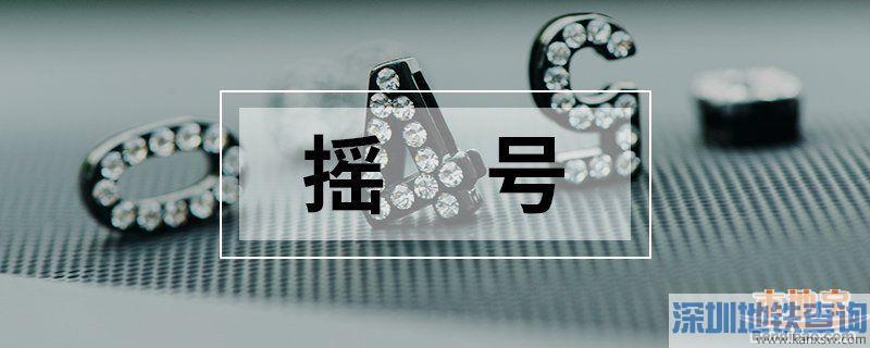 2020广州车牌阶梯摇号要求