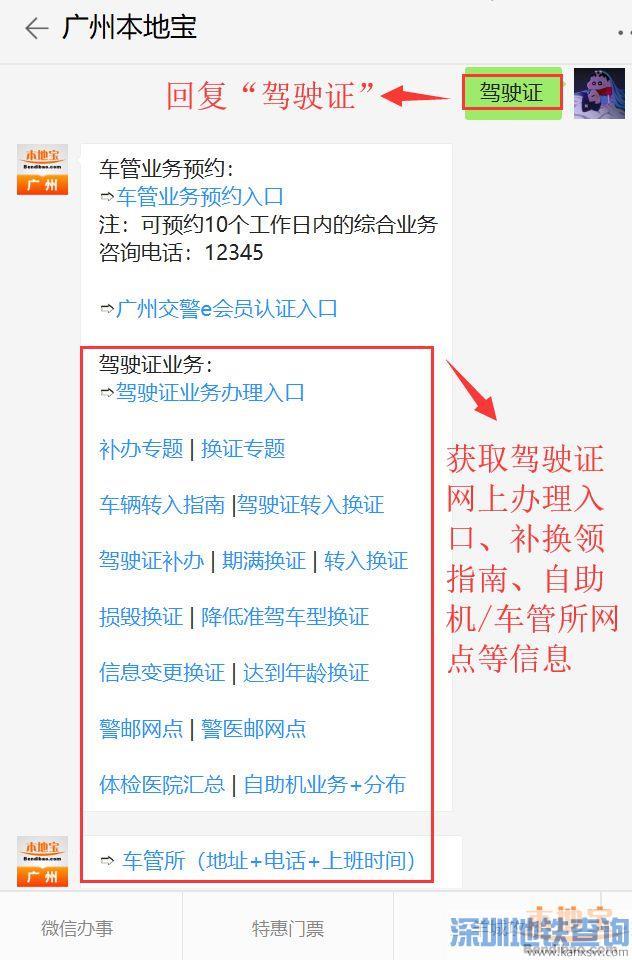 广州驾驶证业务网上预约入口(附流程图)
