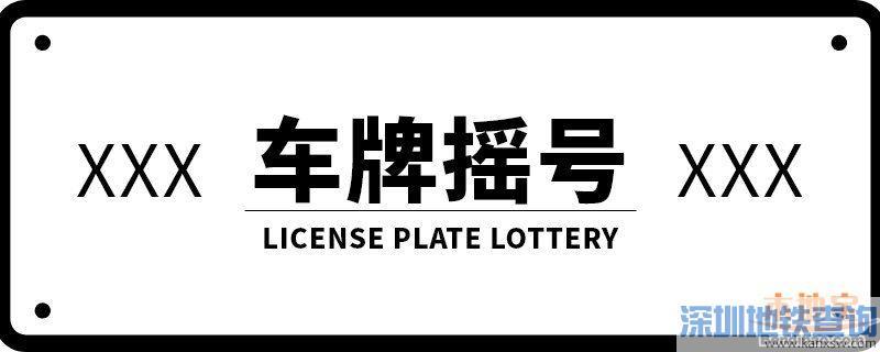 2019年9月广州车牌摇号流程