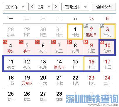北京地铁13号线西段停运时间及出行提示