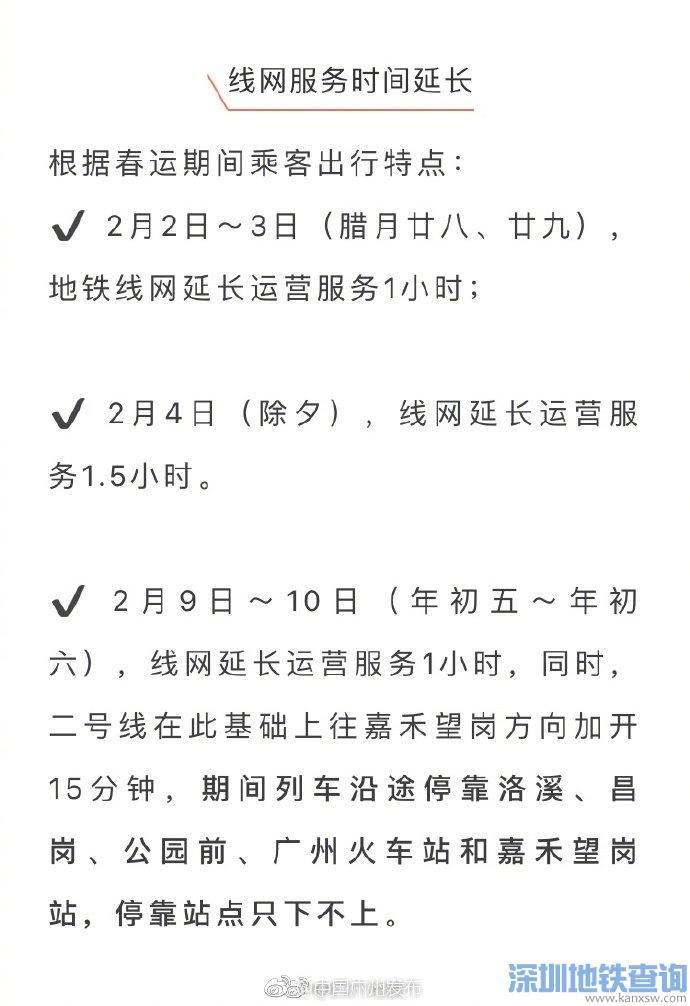 广州南站地铁2号线、7号线2月11-22日将加开往返夜班专列