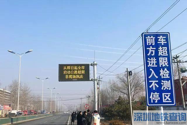 2月20日起北京正式启动公路超限非现场执法