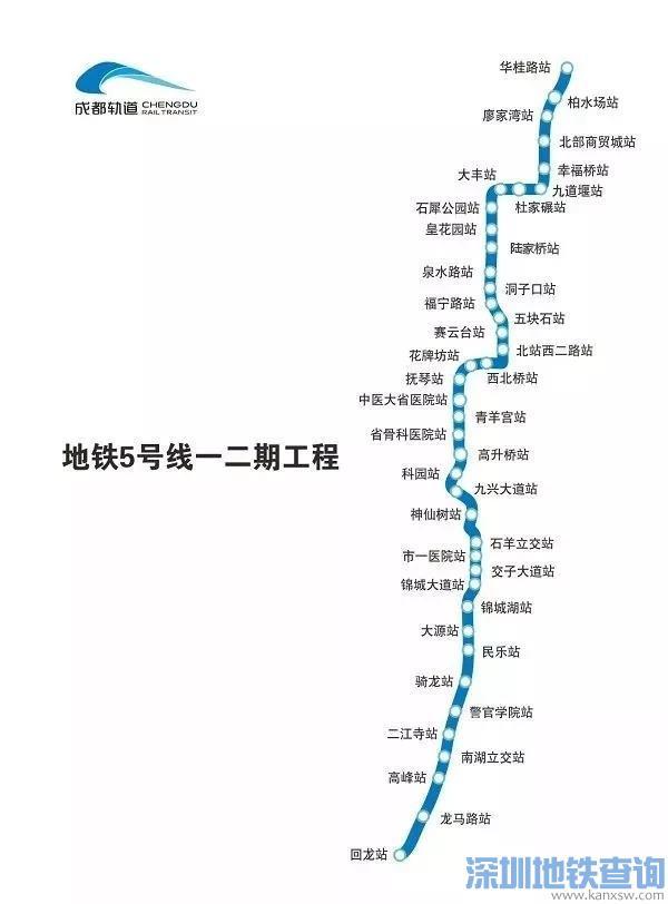 """成都地铁5号线一二期北段近日顺利完成""""电通"""""""