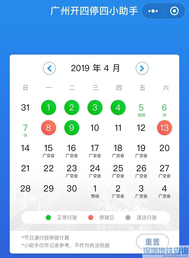 2019广州清明节限行吗?清明节广州限行规定一览