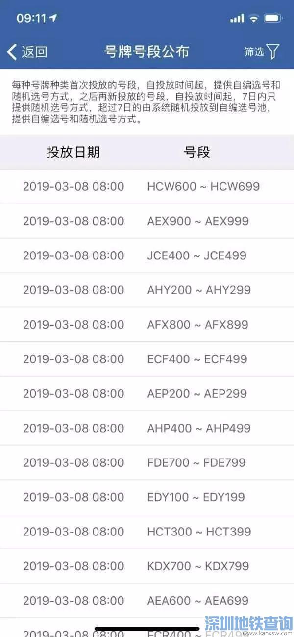 北京交管12123app投放一批京牌新号段 不熟悉选号流程的可模拟选号