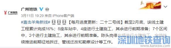 2019年3月广州地铁22号线最新进展 土建完成16%