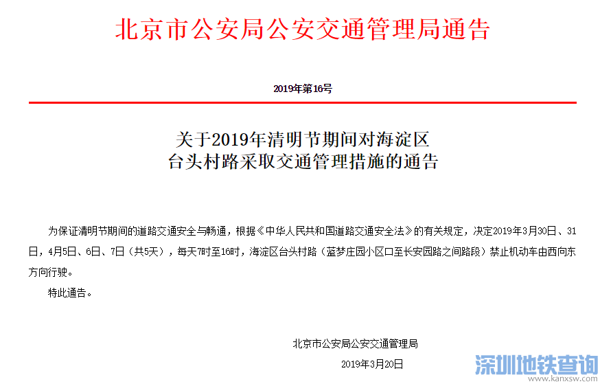 海淀区台头村路2019清明节假期期间交通管制路段时间段一览