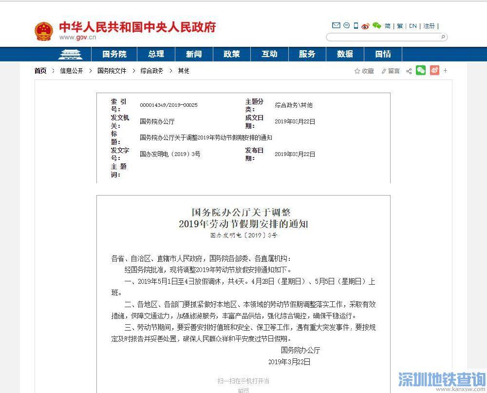 """2019""""五一""""放假四天附日历表 最新版2019放假安排长图"""