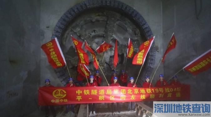 北京地铁19号线平安里至积水潭站区间隧道近日贯通