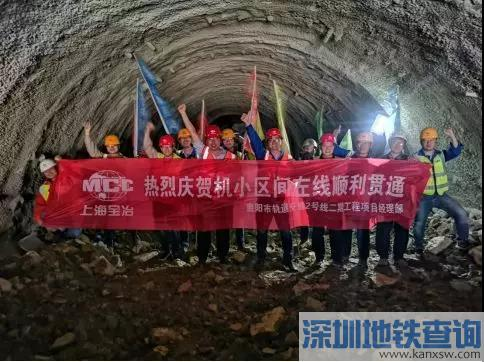 贵阳地铁轨道交通2号线二期机场站-小碧站区间隧道左线近日贯通
