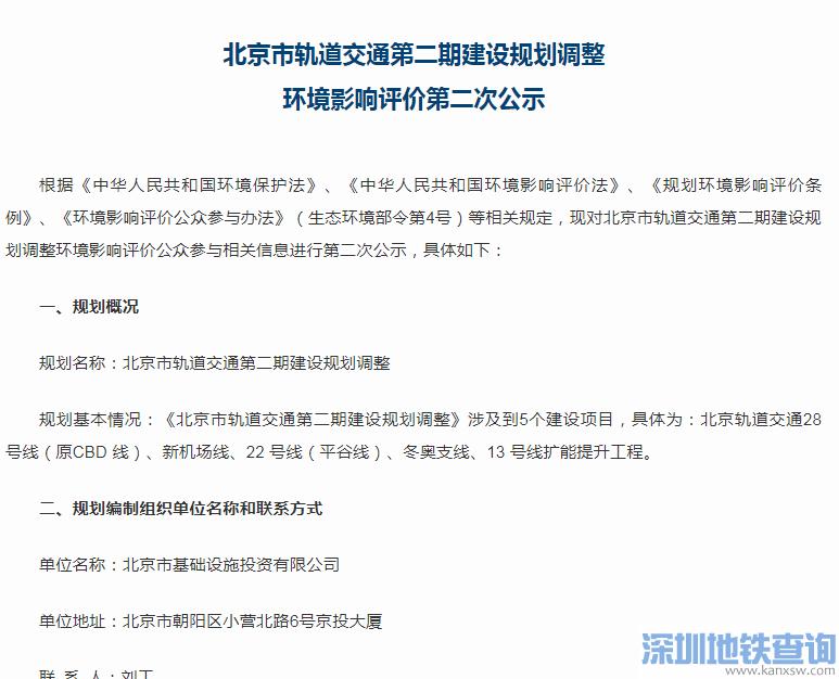 北京轨道交通第二期建设规划调整环评公示附内容