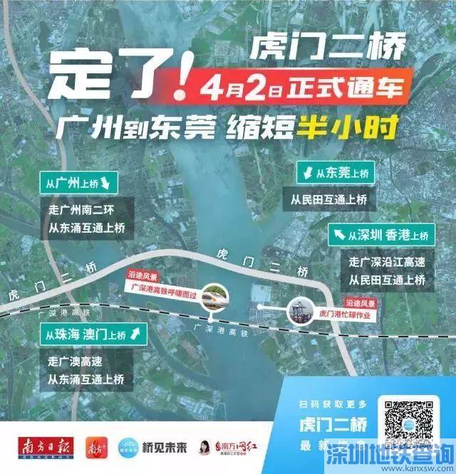 2019清明节假期佛山高速免费时间一览