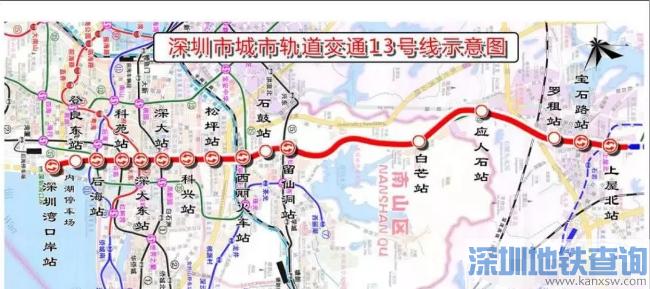 深圳地铁13号线四工区征拆最新进展