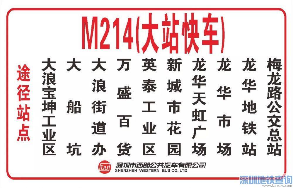 深圳公交M340和M214线开通大站快车(附停靠站点+服务时间)