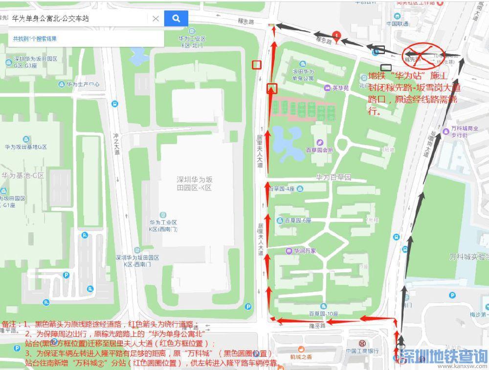 """深圳公交321、313、M281等22条线路受龙岗区""""华为""""地铁站施工影响绕行"""