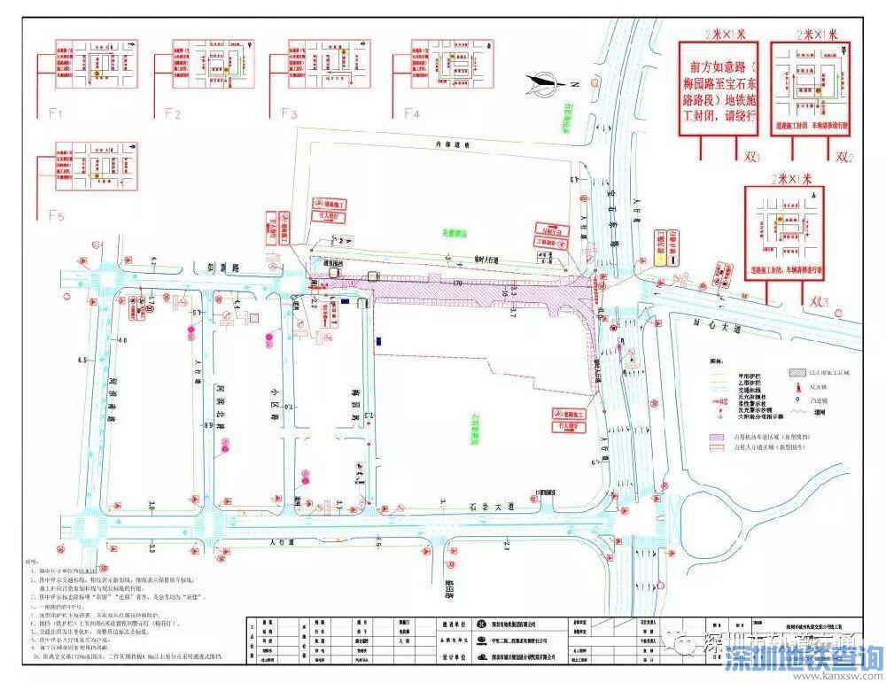 深圳地铁13号线四工区宝石路站如意路封闭 进入车站主体结构施工阶段