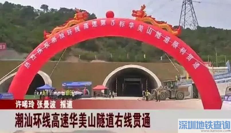 2019潮汕环线高速最新消息 华美山隧道右线贯通