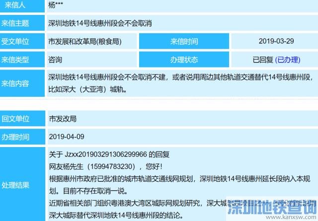 深圳地铁14号线2019最新消息:惠州段被取消了吗