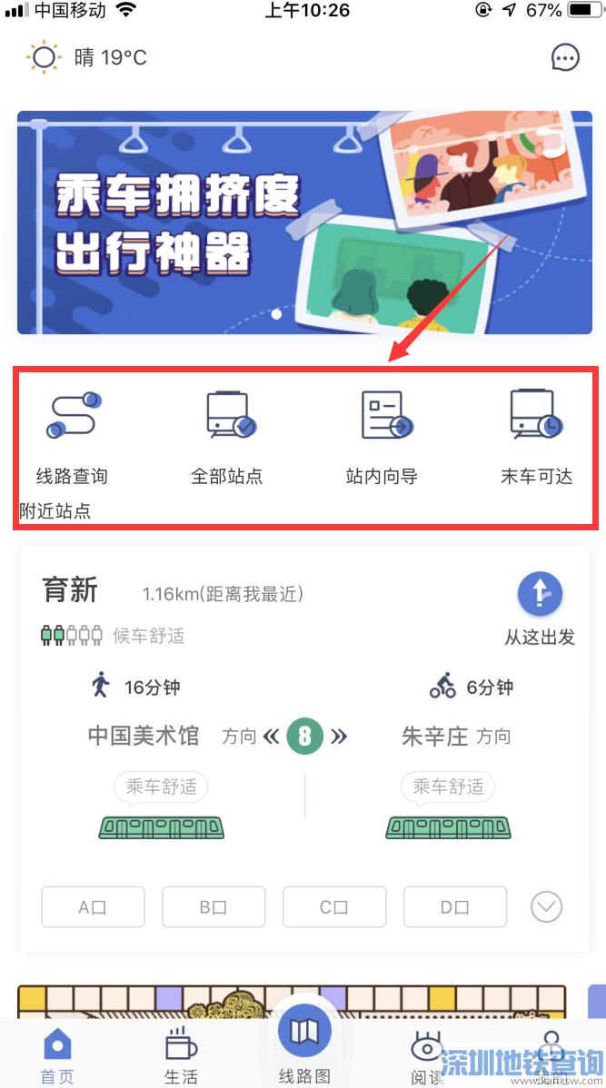 4月15日北京地铁末班车时间APP查询方法
