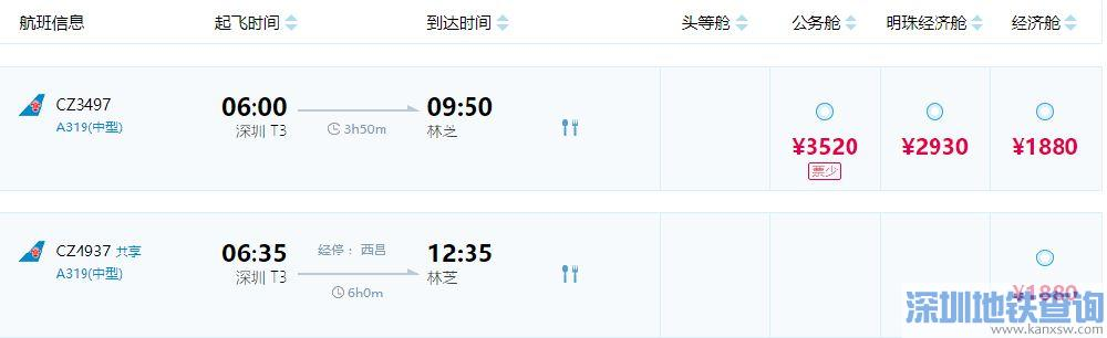 深圳直飞林芝机票价格、航班号起飞时间