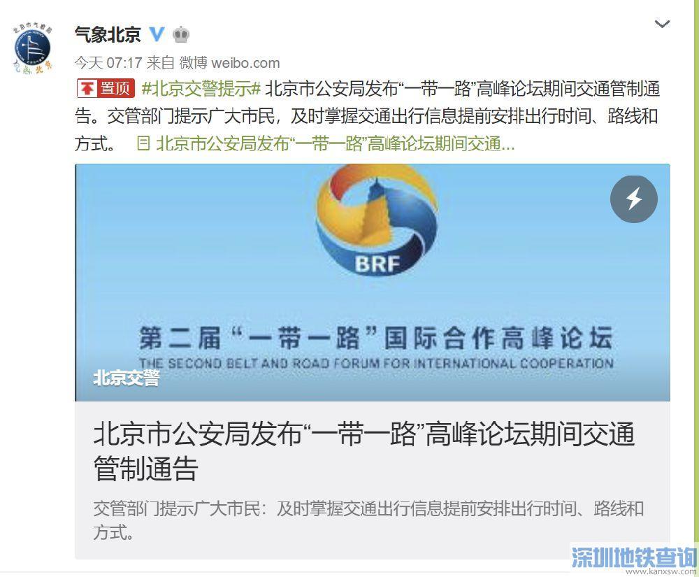 北京多路段4月22日至29日期间将采取交通管制 具体路段时间段一览