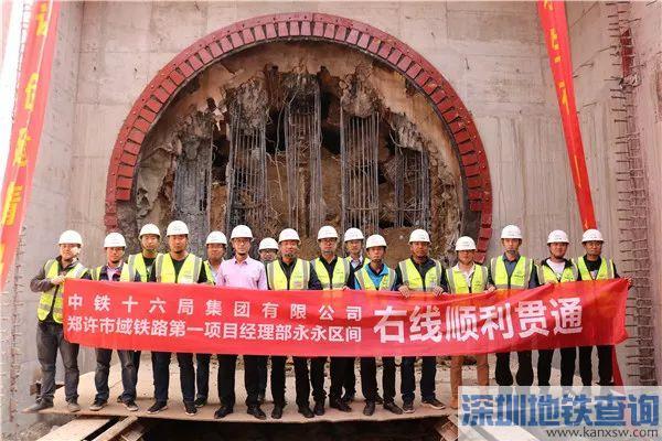 许昌郑许市域铁路首个盾构区间近日顺利贯通