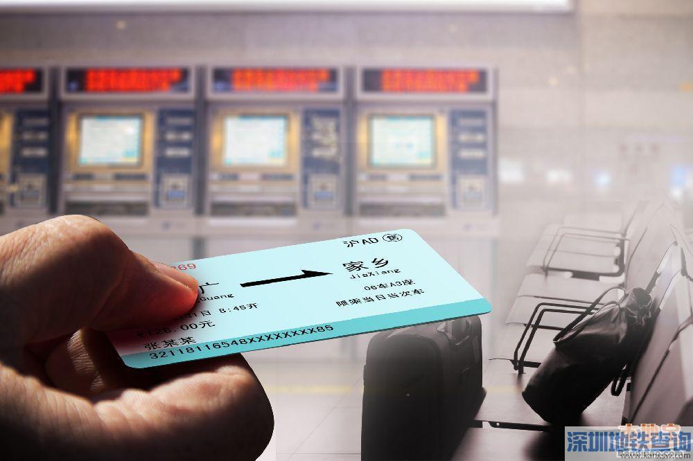 2019火车票越站补票规则 越站乘车将加收50%票款