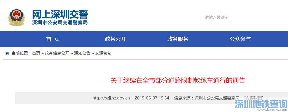 2019深圳学车:教练车限行时间和路段一览