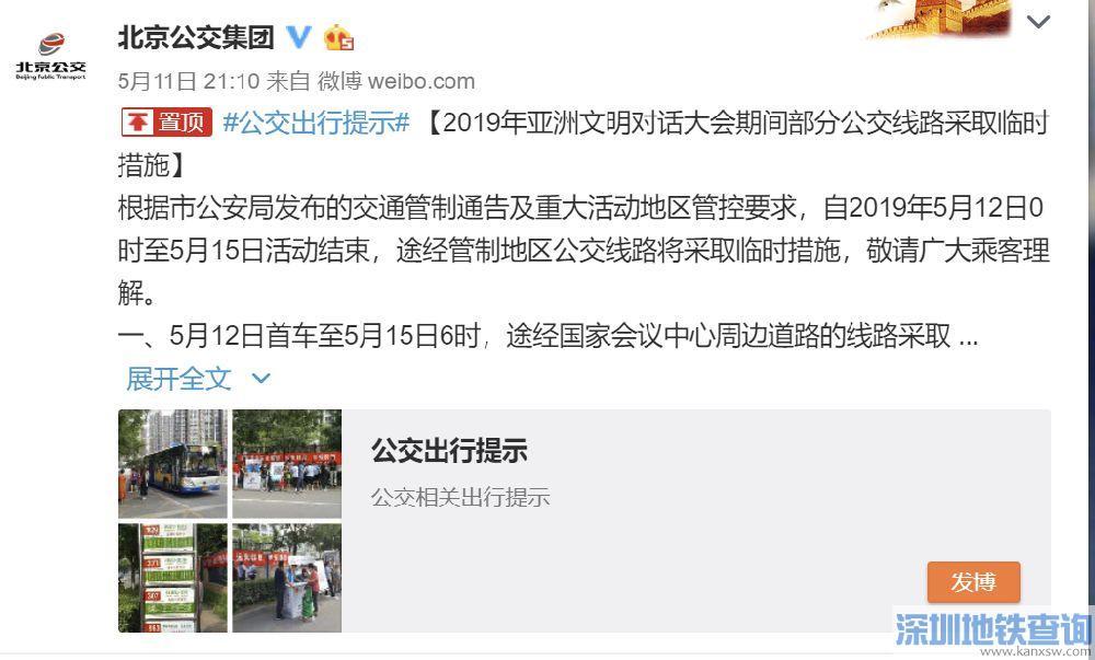 北京部分公交线路2019亚洲文明对话大会期间采取临时措施
