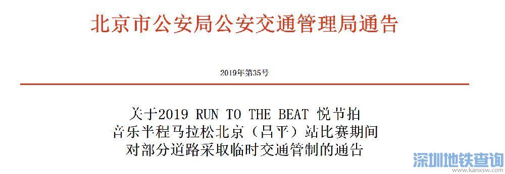 2019北京悦节拍音乐半程马拉松路线图、5月19日交通管制路段时间段一览