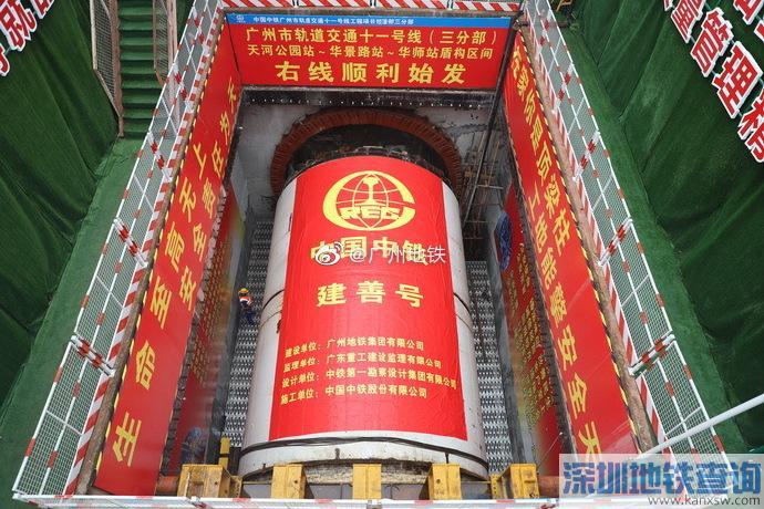 广州地铁11号线2019年5月最新进度:土建完成13%