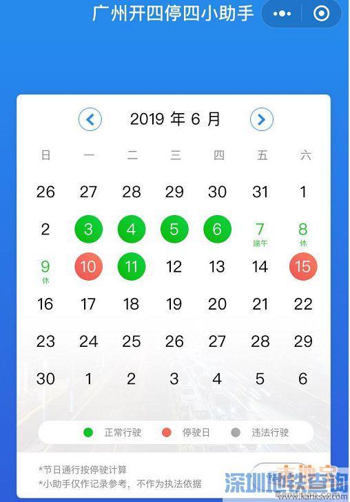 2019广州端午节限行吗?端午节广州限行规定一览
