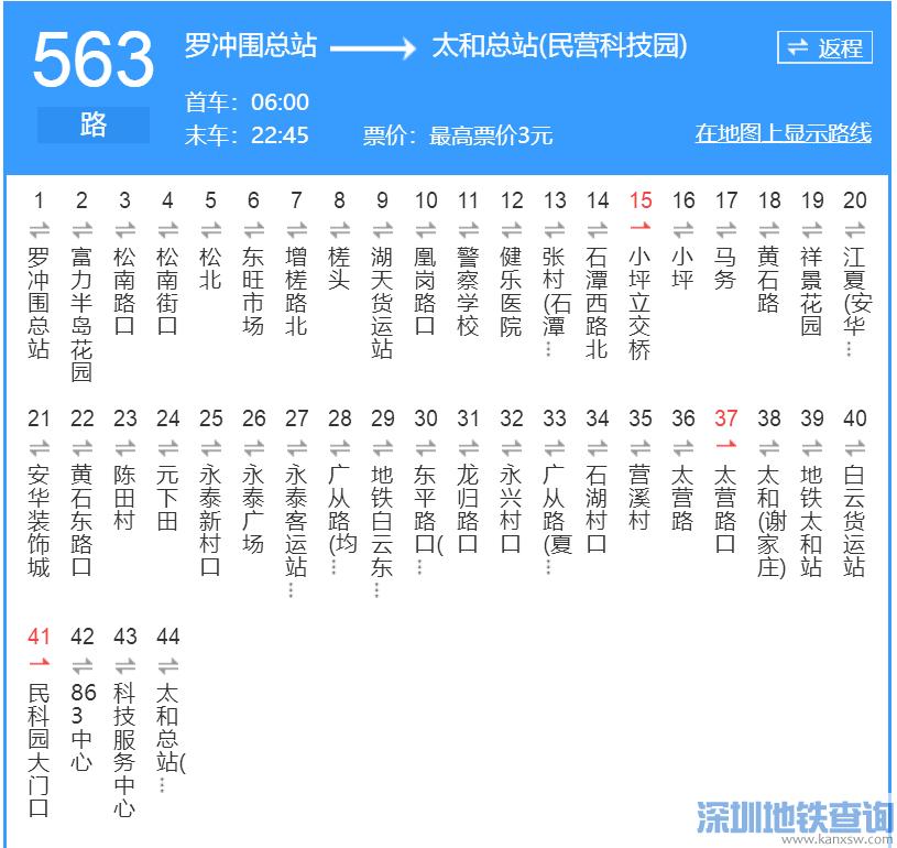 2019广州第一批5G公交车近日开始试运行 563公交线站点一览