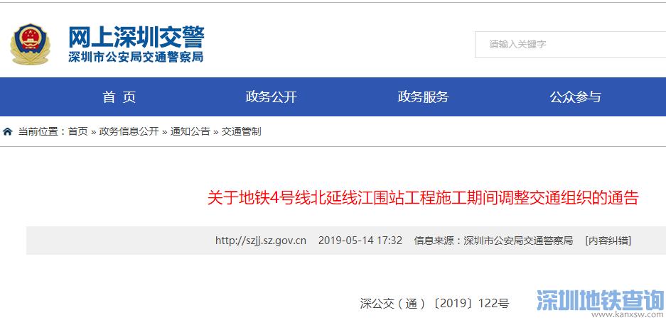 深圳地铁4号线北延线江围站工程施工期间道路调整详情
