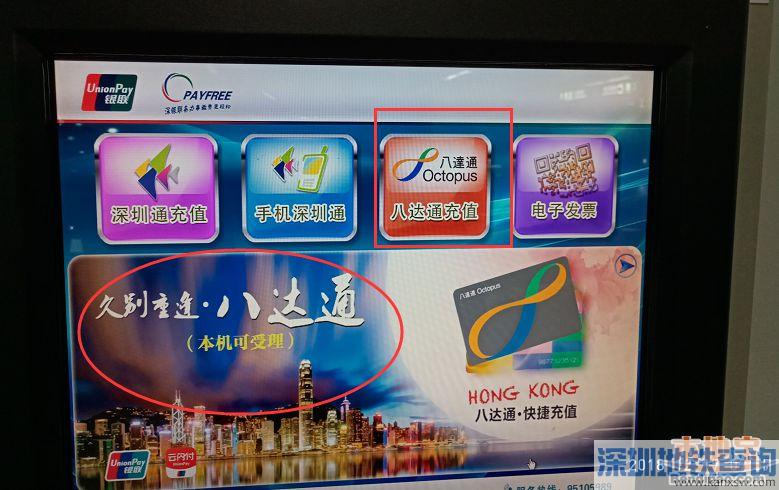 深圳地铁站目前已可充值香港八达通 支持微信支付宝等多种支付方式