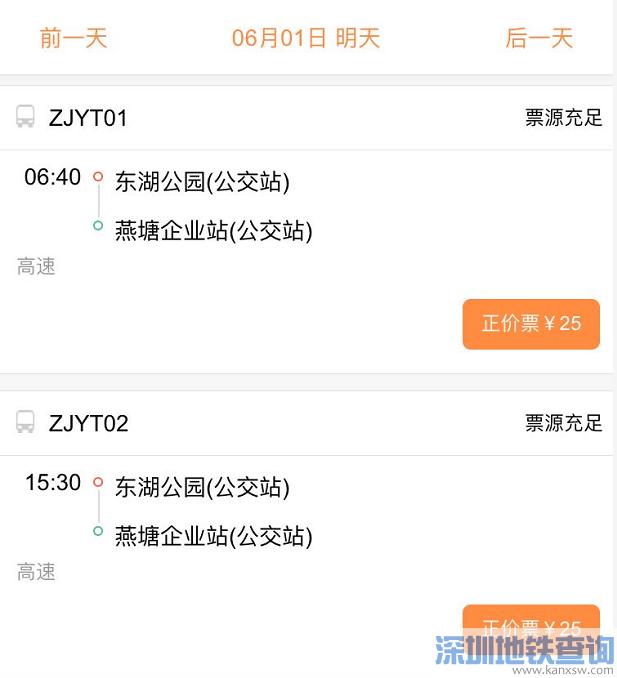 2019增城到广州燕塘如约巴士票价多少钱?哪里买?